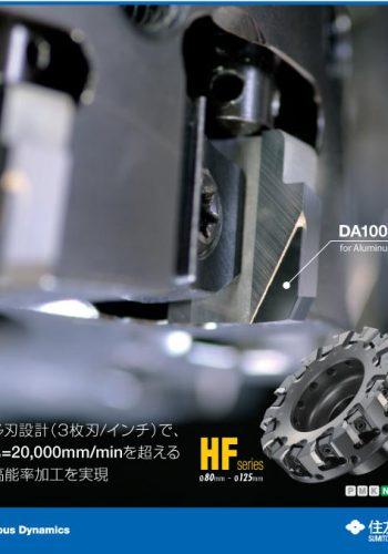 Sumitomo HF Cutter